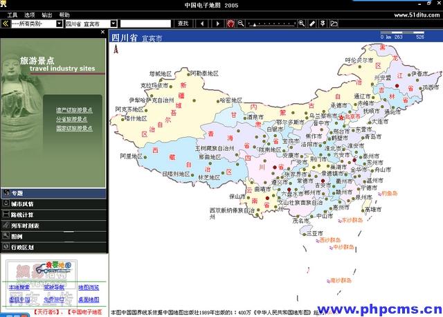 中国电子地图2005 - 灵图在线-天行者俱乐部